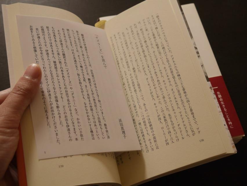 """本に折り込まれた浜田真理子さんの""""感想文"""""""