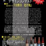 小泉八雲「怪談」ビールラベルデザインコンテスト「月照寺 化け亀」募集チラシ