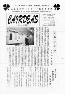 発会式の模様を伝える山陰日本アイルランド協会の会報『コージャス』創刊号(1995年)