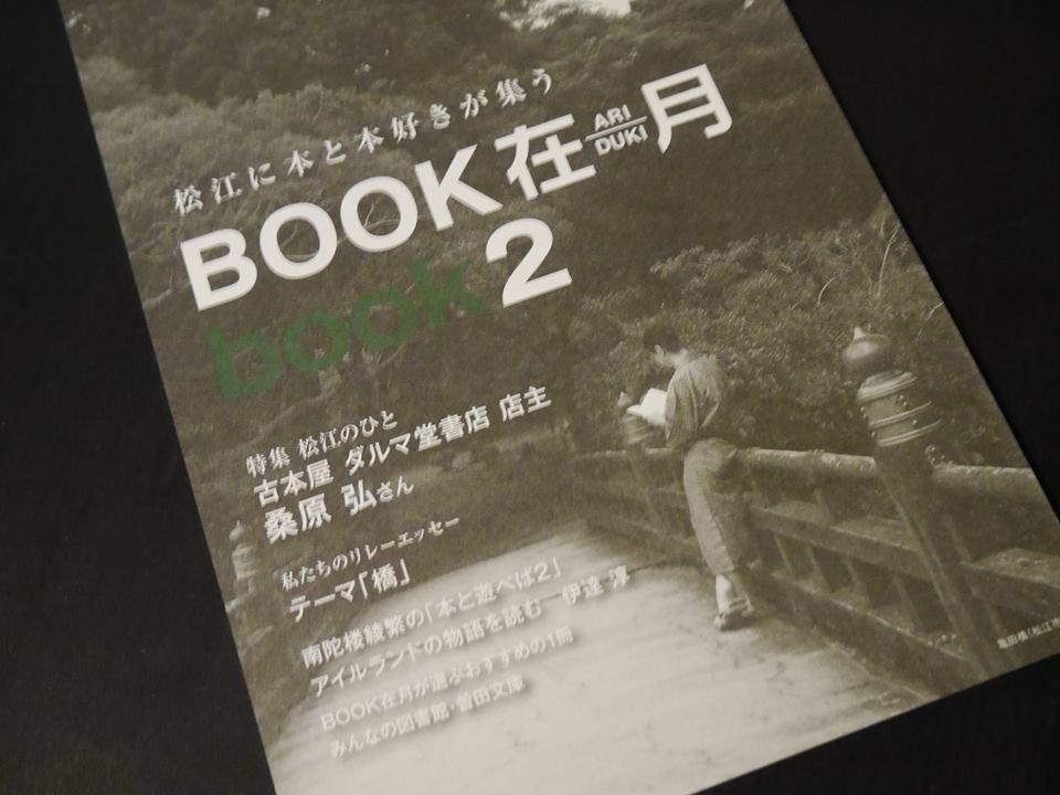 第2回BOOK在月で販売された冊子『BOOK在月book2』