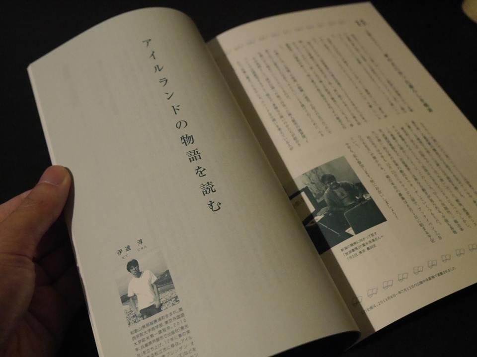 『BOOK在月book2』に掲載されている伊達淳さんの「アイルランドの物語を読む」