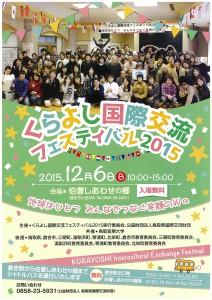 くらよし国際交流フェスティバル2015