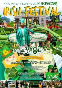 アイリッシュ・フェスティバル in Matsue 2015 チラシ