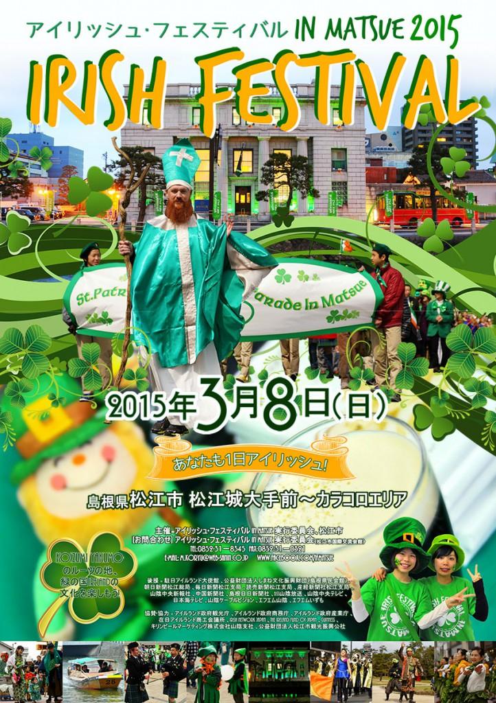 アイリッシュ・フェスティバル in Matsue 2015
