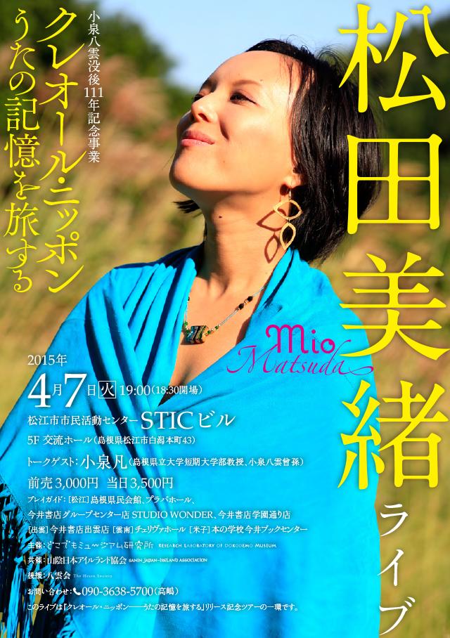 20150407matsuda_t1
