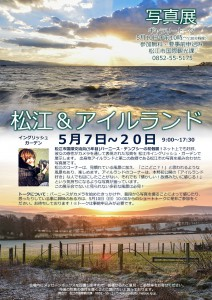 写真展「松江&アイルランド」