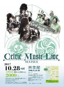 Celtic Music Live Matsue @ 興雲閣 | 松江市 | 島根県 | 日本