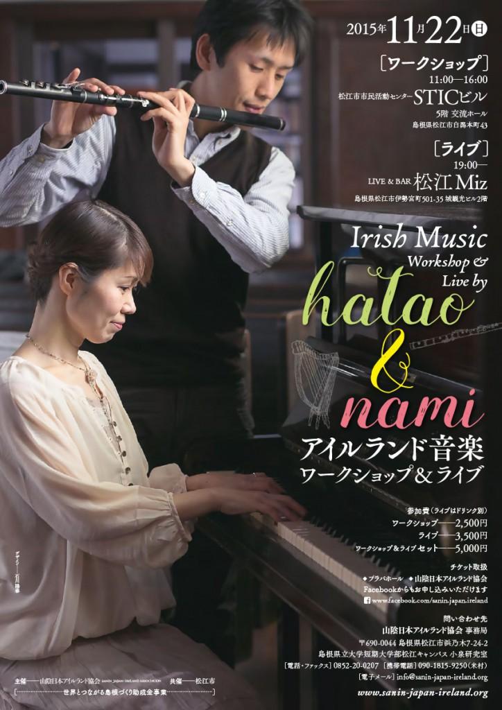 hatao & nami アイルランド音楽ワークショップ&ライブ チラシ
