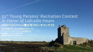 第51回ヘルンをたたえる青少年スピーチコンテスト/スペシャルステージ「アイルランドに旅する。」 @ 松江市総合文化センター | 松江市 | 島根県 | 日本