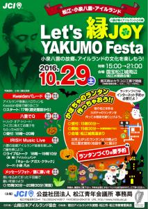 Let's 縁JOY YAKUMO Festa @ 松江城、松江歴史館周辺 | 松江市 | 島根県 | 日本
