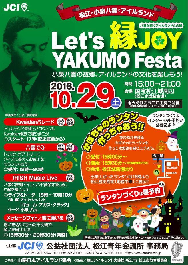 20161029yakumofesta