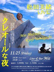 松田美緒ライブ「クレオールな夜」 @ Live & Bar Miz | 松江市 | 島根県 | 日本