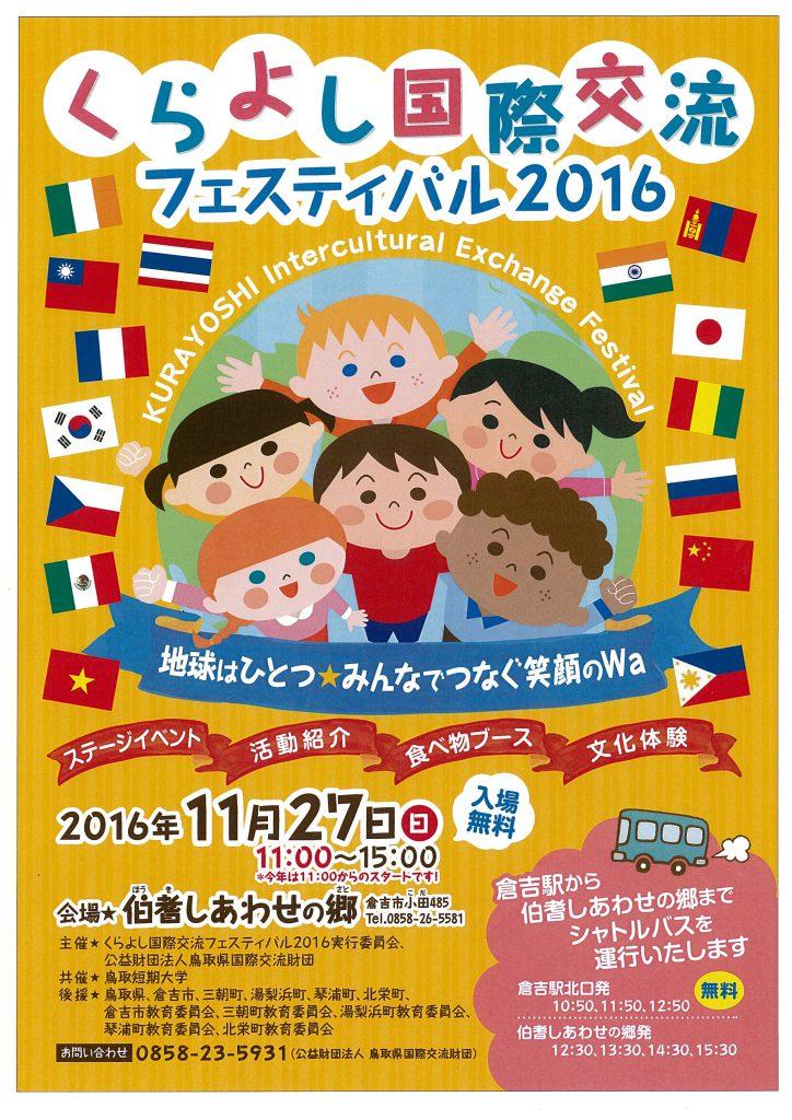 20161127kurayoshifes