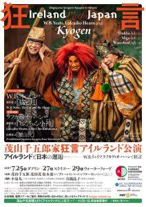 茂山千五郎家狂言アイルランド公演:アイルランドと日本の邂逅—W.B.イェイツ、ラフカディオ・ハーンと狂言 @ Smock Alley Theatre | County Dublin | アイルランド