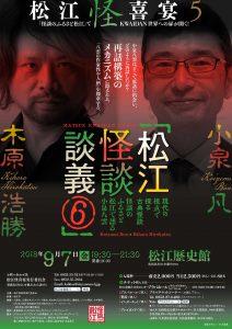 松江怪談談義6(松江怪喜宴5) @ 松江歴史館 | 松江市 | 島根県 | 日本