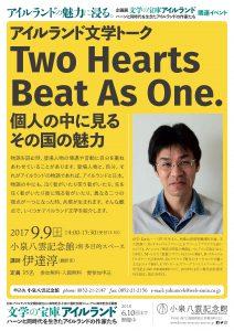 アイルランド文学トーク Two Hearts Beat As One.―個人の中に見るその国の魅力 @ 小泉八雲記念館 2階多目的スペース | 松江市 | 島根県 | 日本