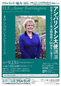 アン・バリントン大使による講演―日本・アイルランド外交関係樹立60周年に寄せて @ 小泉八雲記念館 2階多目的スペース | 松江市 | 島根県 | 日本