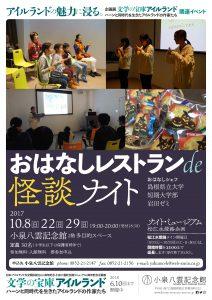 おはなしレストランde怪談ナイト @ 小泉八雲記念館 2階多目的スペース | 松江市 | 島根県 | 日本