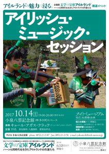 アイリッシュ・ミュージック・セッション @ 小泉八雲記念館 2階多目的スペース | 松江市 | 島根県 | 日本