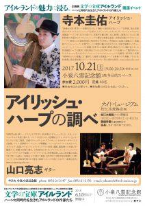 アイリッシュ・ハープの調べ @ 小泉八雲記念館 2階多目的スペース | 松江市 | 島根県 | 日本