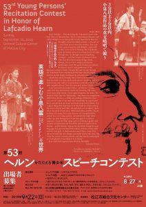 第53回ヘルンをたたえる青少年スピーチコンテスト @ 松江市総合文化センター