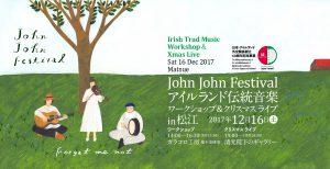 John John Festival アイルランド伝統音楽ワークショップ @ カラコロ工房 地下金庫室 | 松江市 | 島根県 | 日本