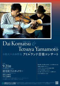 Dai Komatsu & Tetsuya Yamamoto アイルランド音楽コンサート @ 清光院下のギャラリー | 松江市 | 島根県 | 日本