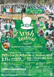 アイリッシュ・フェスティバル in Matsue 2018 @ カラコロ工房 | 松江市 | 島根県 | 日本