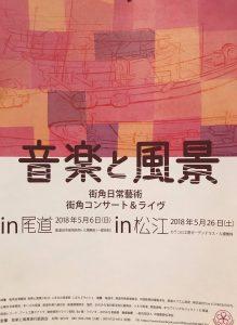 第三回街角日常藝術 音楽と風景 in 松江 @ カラコロ工房 | 松江市 | 島根県 | 日本