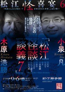 松江怪談談義7(松江怪喜宴6) @ 松江歴史館