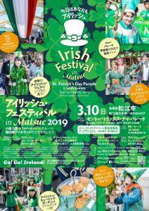 アイリッシュ・フェスティバル in Matsue 2019 @ カラコロ工房 | 松江市 | 島根県 | 日本
