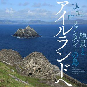 絶景とファンタジーの島 アイルランドへ Talk plus Music @ 興雲閣 2階