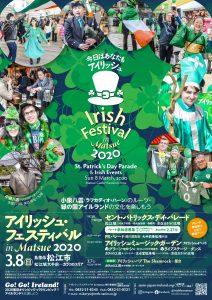 アイリッシュ・フェスティバル in Matsue 2020