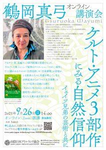 鶴岡真弓オンライン講演会「ケルト・アニメ3部作にみる自然信仰―イェイツ兄弟の芸術と共に」